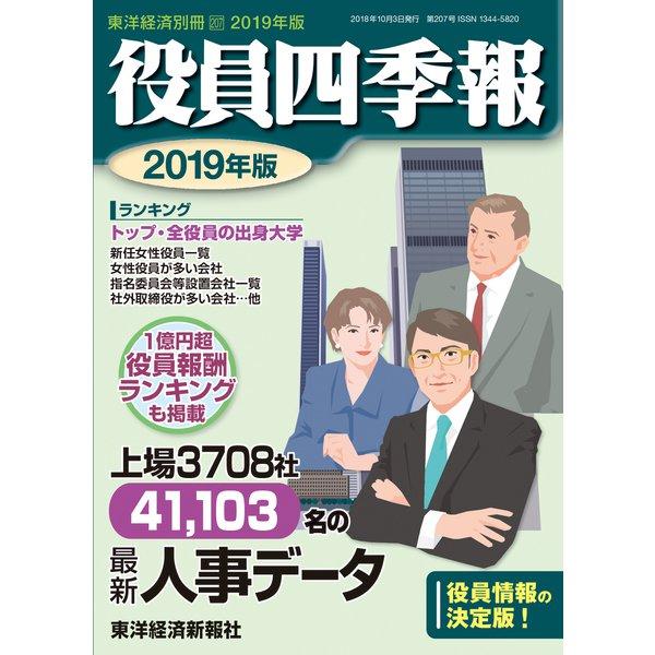 役員四季報2019年版(東洋経済新報社) [電子書籍]