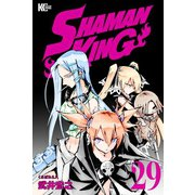 SHAMAN KING ~シャーマンキング~ KC完結版(29)(講談社) [電子書籍]