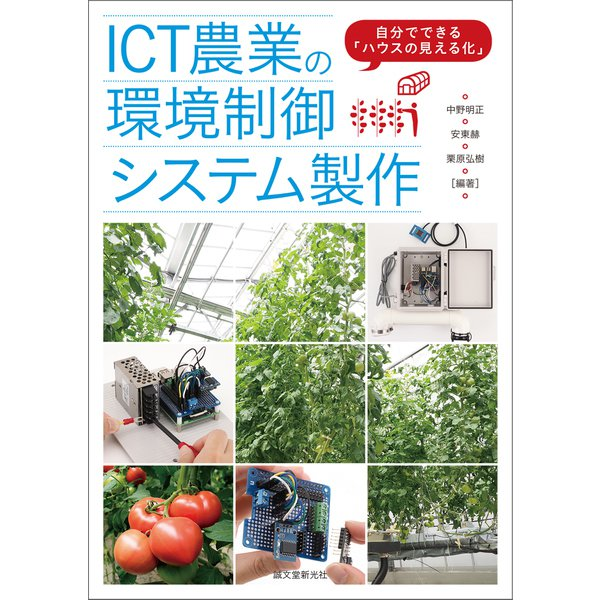 ICT農業の環境制御システム製作(誠文堂新光社) [電子書籍]