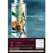 elementarium life(誠文堂新光社) [電子書籍]