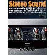 StereoSound(ステレオサウンド) No.208(ステレオサウンド) [電子書籍]
