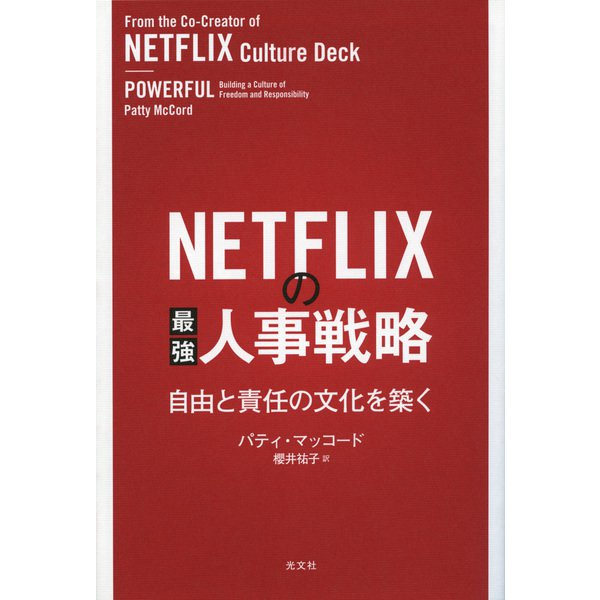 NETFLIXの最強人事戦略~自由と責任の文化を築く~(光文社) [電子書籍]