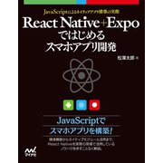 React Native+Expoではじめるスマホアプリ開発 (マイナビ出版) [電子書籍]
