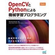 OpenCVとPythonによる機械学習プログラミング (マイナビ出版) [電子書籍]