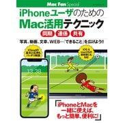 iPhoneユーザのためのMac活用テクニック [同期・連係・共有](マイナビ出版) [電子書籍]