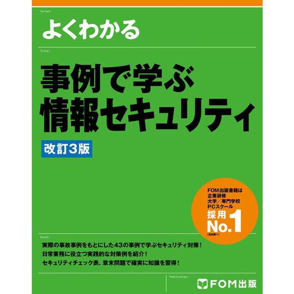 よくわかる 事例で学ぶ情報セキュリティ<改訂3版>(FOM出版) [電子書籍]