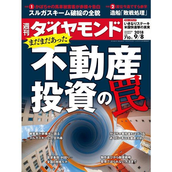 週刊ダイヤモンド 18年9月8日号(ダイヤモンド社) [電子書籍]