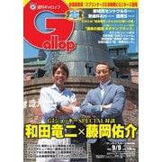 週刊Gallop(ギャロップ) 9月9日号(サンケイスポーツ) [電子書籍]