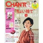 CHANTO(チャント) 2018年10月号(主婦と生活社) [電子書籍]