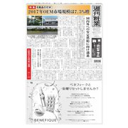 週刊粧業 第3127号(週刊粧業) [電子書籍]