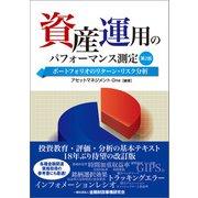 資産運用のパフォーマンス測定【第2版】(金融財政事情研究会) [電子書籍]