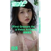 <週プレ PHOTO BOOK> 吉岡茉祐「First Gravure for a Voice Actress」(集英社) [電子書籍]