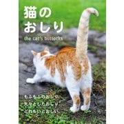 猫のおしり(エディング) [電子書籍]