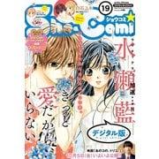 Sho-Comi 2018年19号(2018年9月5日発売)(小学館) [電子書籍]