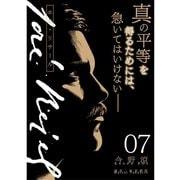 ホセ・リサール【分冊版】7話(TORICO) [電子書籍]