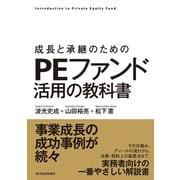 成長と承継のための PEファンド活用の教科書(東洋経済新報社) [電子書籍]