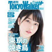 週刊 東京ウォーカー+ 2018年No.36 (9月5日発行)(KADOKAWA) [電子書籍]