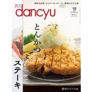 dancyu 2018年10月号(プレジデント社) [電子書籍]