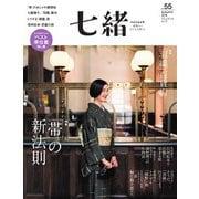 七緒 vol.55(プレジデント社) [電子書籍]