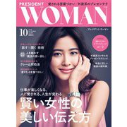 PRESIDENT WOMAN 2018.10月号(プレジデント社) [電子書籍]