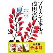 【合本版】プリズンホテル 夏・秋・冬・春(集英社) [電子書籍]