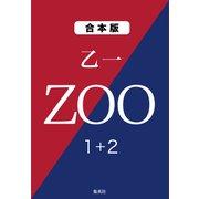 ZOO 1+2(集英社) [電子書籍]