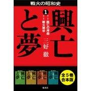 【合本版】興亡と夢(全5巻)(集英社) [電子書籍]