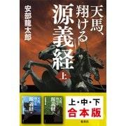 【合本版】天馬、翔ける 源義経(全3巻)(集英社) [電子書籍]