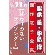 栗本薫・中島梓傑作電子全集11 (終わりのないラブソングI)(小学館) [電子書籍]