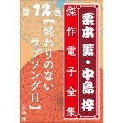 栗本薫・中島梓傑作電子全集12 (終わりのないラブソングII)(小学館) [電子書籍]