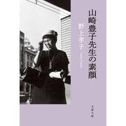 山崎豊子先生の素顔(文藝春秋) [電子書籍]