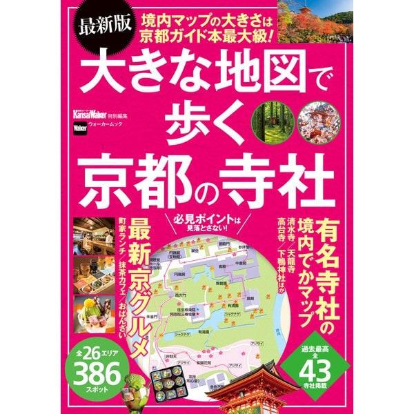 最新版 大きな地図で歩く京都の寺社(KADOKAWA) [電子書籍]