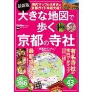 最新版 大きな地図で歩く京都の寺社(KADOKAWA / 角川マガジンズ) [電子書籍]