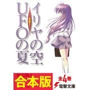 【合本版】イリヤの空、UFOの夏 全4巻(KADOKAWA) [電子書籍]
