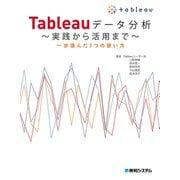Tableauデータ分析 ~実践から活用まで~(秀和システム) [電子書籍]