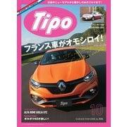 Tipo(ティーポ) No.352(ネコ・パブリッシング) [電子書籍]