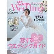 25ans Wedding ヴァンサンカンウエディング 2018 Autumn(ハースト婦人画報社) [電子書籍]