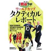 サッカー最新戦術ラボ ワールドカップタクティカルレポート(学研) [電子書籍]