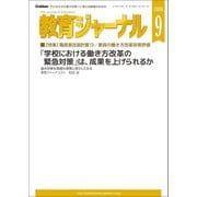教育ジャーナル2018年9月号Lite版(第1特集)(学研) [電子書籍]