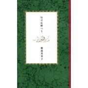 行け広野へと 【文春e-Books】(文藝春秋) [電子書籍]