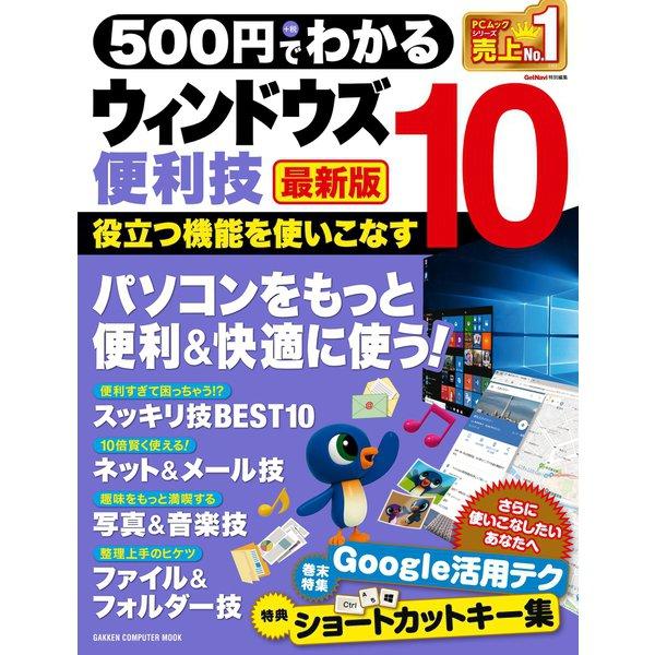 500円でわかる ウィンドウズ10便利技 最新版(学研) [電子書籍]