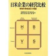 日米企業の経営比較―戦略的環境適応の理論(日経BP社) [電子書籍]
