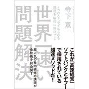 世界一速い問題解決(SBクリエイティブ) [電子書籍]