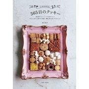 365日のクッキー(主婦と生活社) [電子書籍]