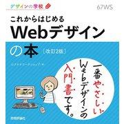 デザインの学校 これからはじめる Webデザインの本(改訂2版)(技術評論社) [電子書籍]