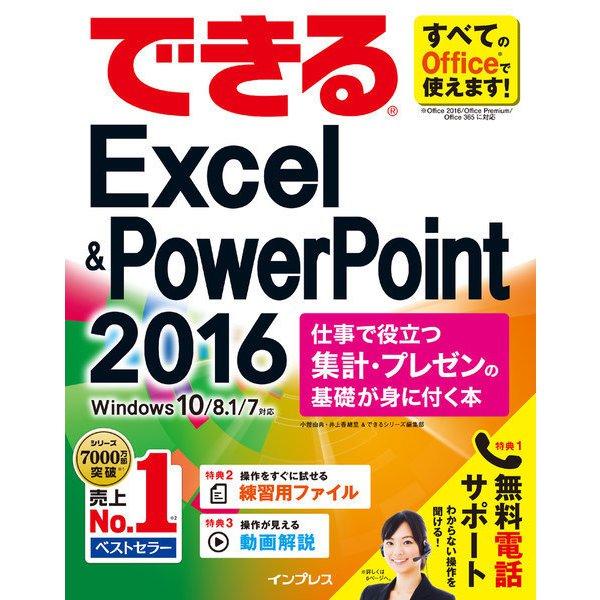 できるExcel & PowerPoint 2016 仕事で役立つ集計・プレゼンの基礎が身に付く本 Windows 10/8.1/7対応(インプレス) [電子書籍]