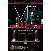 MJ無線と実験 2018年10月号(誠文堂新光社) [電子書籍]
