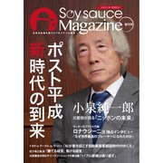 SoysauceMagazine 創刊号(Soysauce) [電子書籍]