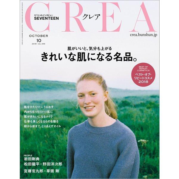 CREA 2018年10月号(文藝春秋) [電子書籍]