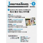 Journalism 2018年9月号(朝日新聞出版) [電子書籍]